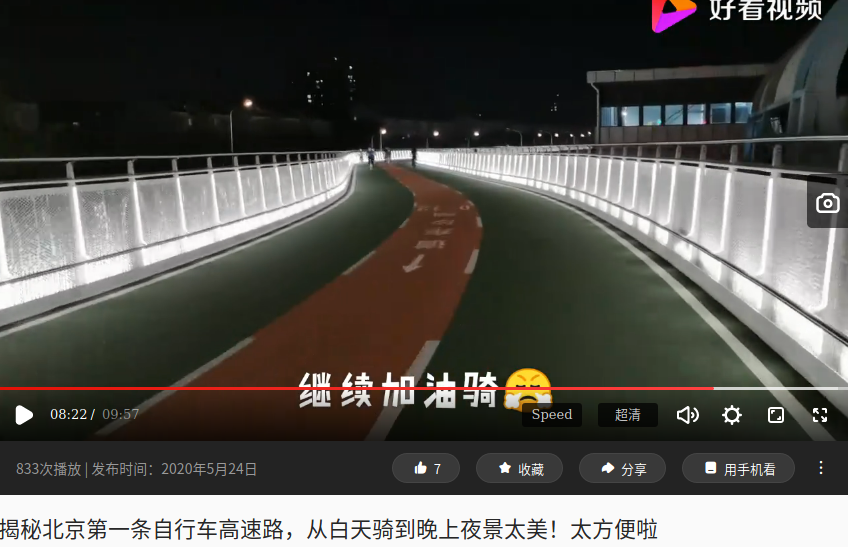 Beijing Cycle Super Highway at night